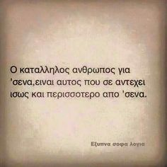 Your perfect match. Big Words, Greek Words, Poem Quotes, Sign Quotes, Smart Quotes, Live Laugh Love, Greek Quotes, Note To Self, Picture Quotes