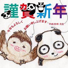 【一日一大熊猫】2017.1.1 明けましておめでとうご笹います〜。 本年もよろしくでーすヽ(*ΘェΘ*)ノ♪ #パンダ #新年 #2017 #お正月 #イラスト #ソーイングイラスト #ミシン