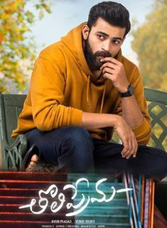 Telugu Movies Online, Telugu Movies Download, Full Movies Download, Movie Downloads, Dj Mix Songs, Varun Tej, New Dj, Movies To Watch Free, Movie Releases