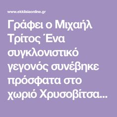 Γράφει ο Μιχαήλ Τρίτος  Ένα συγκλονιστικό γεγονός συνέβηκε πρόσφατα στο χωριό Χρυσοβίτσα Μετσόβου.  Ένας κάτοικος του χωριού (έχουμε στη διάθεσή μας, το όνομά του) οδηγούσε το αυτοκίνητο του έξω από το χωριό, στη θέση «Πολιτσές» όπου καλλιεργείται η φημισμένη πατάτα της Χρυσοβίτσας.