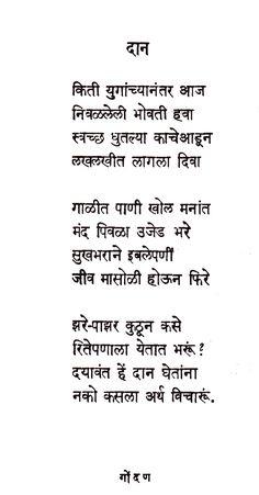 83 Best Marathi Kavita images in 2015 | Literatura, Marathi