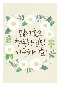 Shrink Plastic Jewelry, Invitation Cards, Invitations, Korean Quotes, Cute Love Pictures, Caligraphy, Wise Quotes, Happy Day, Illustration Art