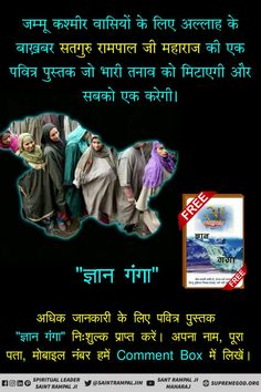 Sant Rampalji Maharaj is the messenger of God who can make Kashmir heaven again. kashmir travel honeymoon packages kashmir travel quotes kashmir travel galleries Peace in Jammu and Kashmir Hindu Quotes, Spiritual Quotes, Quotes From Novels, Book Quotes, Geeta Quotes, Kashmir India, Life Changing Books, Friday Motivation, Spirituality Books