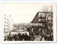 Фото СССР.1 мая.Демонстрация.ЛПО Электроаппарат.Ленинград.