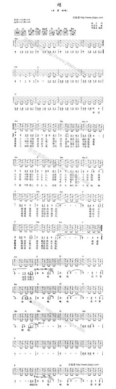 闷吉他谱 - www.jitapu.com