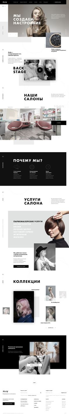 Maija -- Fashion Ui Design concept and Visual Identity. Web Design Black, Minimal Web Design, Web Ui Design, Best Web Design, Web Design Trends, Logo Design, Graphic Design, Website Design Layout, Web Layout