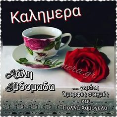 Afternoon Tea, Tea Time, Good Morning, Tea Cups, Tableware, Cartoons, Good Morning Wednesday, Messages, Coffee Time