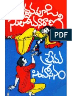 23230977 Yaddanapudi Sulochana Rani Seethapathi Part 1 Free Novels, Free Pdf Books, Free Books Online, Free Ebooks, Reading Online, Novels To Read Online, Book Sites, Document Sharing, Text File