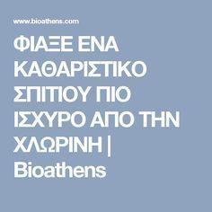 ΦΙΑΞΕ ΕΝΑ ΚΑΘΑΡΙΣΤΙΚΟ ΣΠΙΤΙΟΥ ΠΙΟ ΙΣΧΥΡΟ ΑΠΟ ΤΗΝ ΧΛΩΡΙΝΗ | Bioathens Athens
