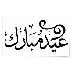 Shop Eid Mubarak Black and White in Arabic Scripture Rectangular Sticker created by ShabzDesigns. Eid Mubarak Stickers, Eid Mubarak Banner, Eid Mubarak Quotes, Eid Stickers, Eid Mubarak Greetings, Custom Stickers, Islamic Art Pattern, Pattern Art, Grey Wallpaper Background