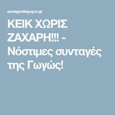 ΚΕΙΚ ΧΩΡΙΣ ΖΑΧΑΡΗ!!! - Νόστιμες συνταγές της Γωγώς!