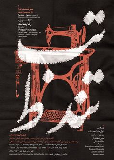 A theater poster, Mohammad Afshar, Iran