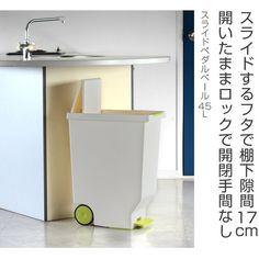 ゴミ箱ふた付きスライドペダルペール45L Cool Designs