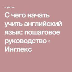 С чего начать учить английский язык: пошаговое руководство ‹ Инглекс