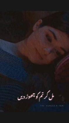 Beautiful Words Of Love, Beautiful Islamic Quotes, Beautiful Songs, Romantic Love, Just Lyrics, Love Songs Lyrics, Cute Love Songs, Attitude Quotes For Girls, Girl Quotes