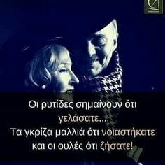 (8) Twitter Greek Quotes, Life Is Good, Wish, Inspirational Quotes, Letters, Sayings, Words, Twitter, Frases