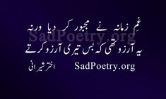 New Shayari, Forms Of Poetry, Poetry Collection, Urdu Poetry, Poems, Sad, Feelings, Life, Poetry