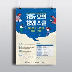 Brochure Layout, Page Design, Editorial Design, Infographic, Poster, Design Inspiration, Branding, Graphic Design, Engagement