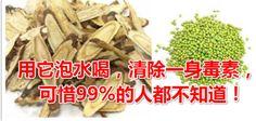 Detox - Green Beans Gan Xao 用它泡水喝,清除一身毒素,可惜99%的人都不知道!