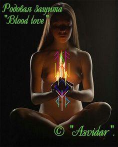 Став Кровная любовь