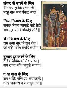 Vedic Mantras, Hindu Mantras, General Knowledge Facts, Knowledge Quotes, Most Powerful Mantra, Astrology Hindi, Hindu Vedas, Hindi Books, Hindu Rituals