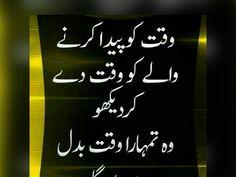 Inspirational Islamic Quotes Images in Urdu - Urdu Thoughts Inspirational Quotes In Urdu, Best Islamic Quotes, Poetry Quotes In Urdu, Islamic Phrases, Beautiful Islamic Quotes, Urdu Poetry Romantic, Ali Quotes, Islamic Messages, Muslim Quotes