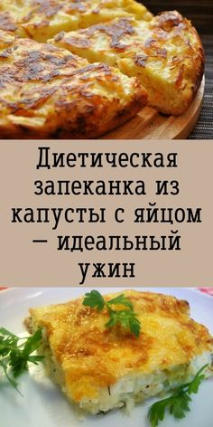 Russian Recipes, Lasagna, Main Dishes, French Toast, Food And Drink, Cooking Recipes, Breakfast, Ethnic Recipes, Diet