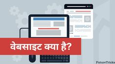 - What Is Website In Hindi Tech Hacks, Technology, Website, Phone, Tech, Telephone, Tecnologia, Mobile Phones