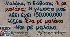 -Μαλάκα, τι διάβασα; -Τι ρε μαλάκα; - Ο τοίχος είχε τη δική του υστερία – Caption: @Groupteamlogist Κι άλλο κι άλλο: Επειδή δεν ήμασταν σίγουροι… Μακάρι ο φόβος τού να… Ωριμότητα είναι… Για όλα φταίει το… Πού είναι εκείνες… Κρύβω ένα παιδί… Ο Έλληνας φοιτητής είναι… Πτυχίο, το χαρτί που δηλώνει πως σταματάς να χρωστάς μαθήματα #groupteamlogist