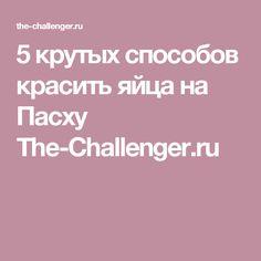 5 крутых способов красить яйца на Пасху The-Challenger.ru