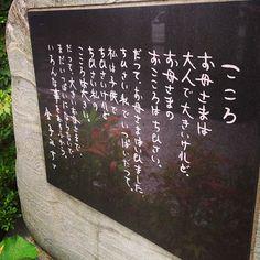 金子みすゞさんの、直筆だそう。 #30jidori #金子みすゞ @ 遍照寺 instagram.com/p/aUoswoln8i/