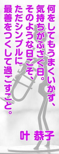 ツラいとき読みたい…ジーンと心に響く8つの名言。のび太がドラえもんに告げた言葉が心に刺さった。 Japanese Aesthetic, Heartfelt Quotes, Philosophy, My Life, Notes, Messages, Motivation, Funny, Happy