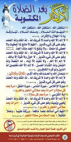 Desertrose الأذكار بعد الصلاة المكتوبة Quran Quotes Love Islam Facts Quran Quotes Inspirational