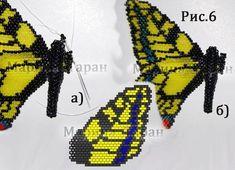 Шаг 6 - Бабочка Махаон из бисера: схема и мастер-класс
