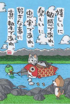 ヤポンスキー こばやし画伯オフィシャルブログ「ヤポンスキーこばやし画伯のお絵描き日記」Powered by Ameba-102ページ目 Wise Quotes, Famous Quotes, Anime Animals, Favorite Words, Cool Words, Life Is Good, Things To Think About, Poems, Knowledge