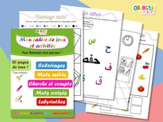 Ramadan Decorations, Learning Arabic, Islam, Activities For Kids, Religion, Language, Bullet Journal, Gift Cards, Ramadan For Kids