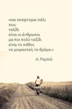 Πόσο σωστό Brainy Quotes, Smart Quotes, Wise Quotes, Poetry Quotes, Famous Quotes, Words Quotes, Inspirational Quotes, Funny Quotes, Sayings