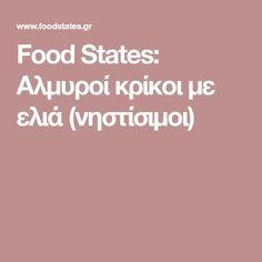 Food States: Αλμυροί κρίκοι με ελιά (νηστίσιμοι)