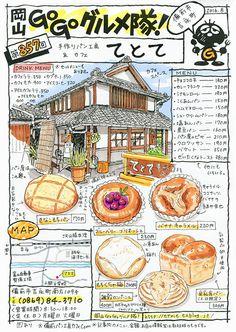 古民家を改装した懐かしい雰囲気のパン屋さん。カフェスペースもあるので焼きたてのパンがその場でいただけます。岡山市内からはちょっと遠いけど近くに閑谷学校もあ...