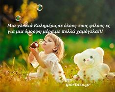 Tagged - The social network for meeting new people Good Day, Good Morning, My Dear Friend, Meeting New People, Teddy Bear, Words, Animals, Clever, Frases