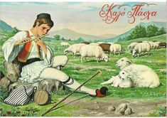 Greek shepherd boy with Paschal greeting