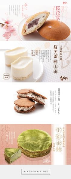 星野銅鑼燒 Food Web Design, Food Graphic Design, Food Poster Design, Japanese Graphic Design, Menu Design, Japanese Pastries, Cafe Posters, Restaurant Poster, Food Banner