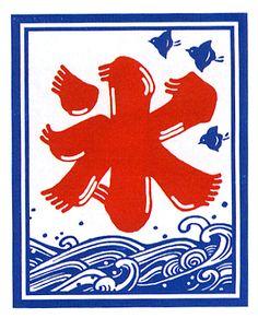 7件 氷 旗 おすすめの画像 旗 氷 パンフレット デザイン