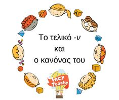 Activities For Kids, Crafts For Kids, Learn Greek, Greek Language, Learning Process, School Hacks, Second Grade, Special Education, Packaging Design