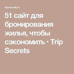 51 сайт для бронирования жилья, чтобы сэкономить • Trip Secrets