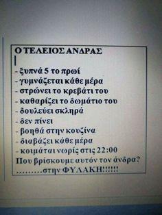 Greek Memes, Images And Words, Jokes, Humor, Reading, Funny, Husky Jokes, Humour, Memes