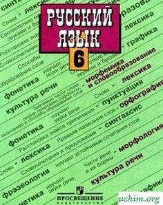 ГДЗ по русскому языку 6 класс Баранов