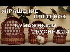 Декор плетеных изделий Урок № 3 - YouTube