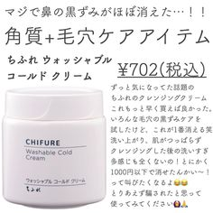 Pin by m.n on ケア in 2020 M Beauty, Beauty Advice, Beauty Shop, Beauty Makeup, Eye Makeup, Beauty Hacks, Beauty Tips With Honey, Health And Beauty Tips, Japanese Makeup