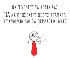 greek quotes, 7 κανόνες και για καλύτερη ζωή εικόνα στο We Heart It Greek Quotes, Find Image, We Heart It
